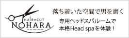 ヘアーカットノハラ 金沢市駅西本町